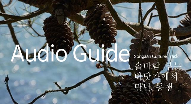 Audio Guide-솔바람 부는 바닷가에서 만난 동행